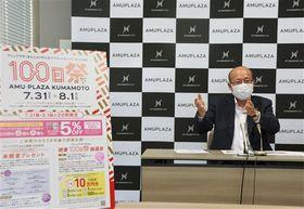 「アミュプラザくまもと開業100日祭」の企画を発表するJR熊本シティの山下信二社長=26日、熊本市西区