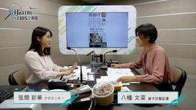 八幡文菜記者(右)と弦間彩華アナウンサー