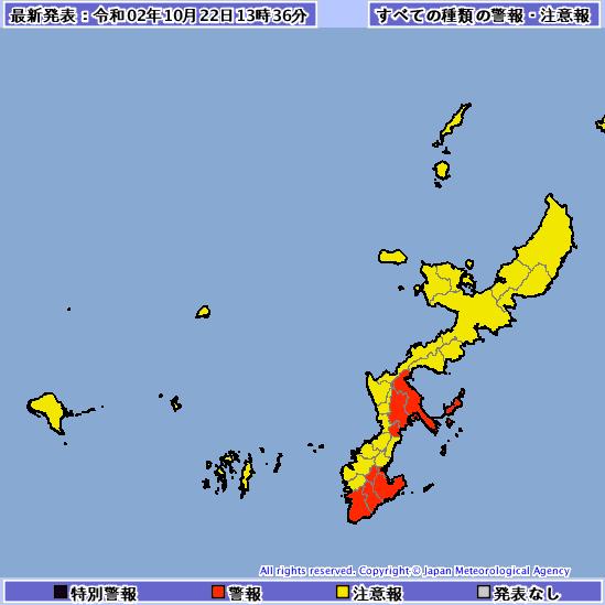 気象台 沖縄 特攻支えた気象台跡(那覇市)