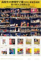「高校生の神楽甲子園」の第10回大会を記念し、市観光協会が発売する切手シートのデザイン