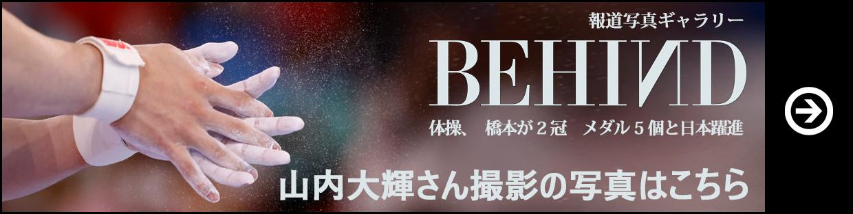 BEHIND 体操 橋本が2冠 山内大輝さん撮影の写真はこちら