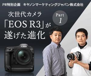 夢舞台でアスリートの躍動感を活写 次世代カメラ「EOS R3」が遂げた進化 Part1
