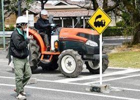 公道 トラクター 農作業機付きのトラクターの公道走行について/千葉県