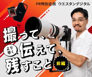 撮って、より早く伝えて、残すこと 前編 共同通信社カメラマン・佐藤優樹さんが話すスポーツ報道の現場