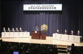 鹿児島県・奄美大島の奄美市で開かれた世界自然遺産登録を祝う記念式典=23日午前