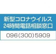 者 コロナ 熊本 市 数 感染