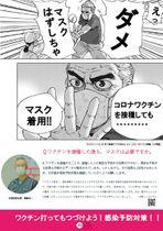 漫画家・のりつけ雅春さんの作品を使った「感染予防対策ポスター」(加須市健康医療推進課)