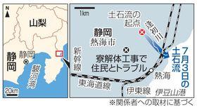 熱海の7月3日の土石流、トラブルのあった場所