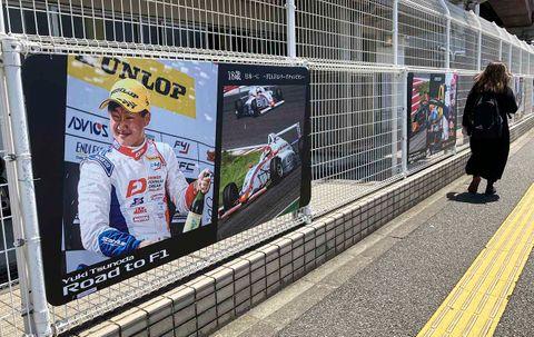 F1シリーズで活躍する角田裕毅選手の軌跡を紹介するパネル=相模原市緑区