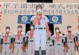 全国高校野球の壮行式で決意の言葉を述べる古沢主将