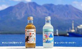 奄美航路利用者に配る2種類のオリジナルサイダー(県旅客船協会提供)