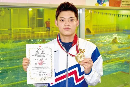 山本さん悲願の全国V JOCジュニアオリンピックカップ夏季水泳大会