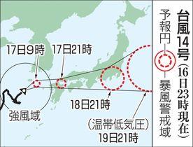 台風14号の予想進路(16日23時現在)