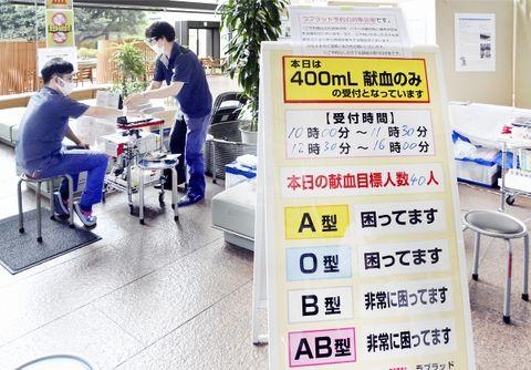 コロナ感染拡大で献血車の受け入れ中止や延期相次ぐ 福井県、7月の採血実績は計画量届かず