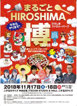 広島県の魅力発信 中国新聞が東京でイベント開催