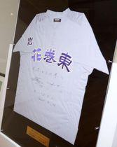 公開された大谷翔平選手と菊池雄星投手のサイン入り花巻東高ユニホーム=22日、岩手県花巻市