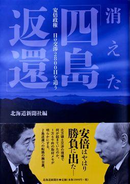 安倍対ロ外交を検証、北海道新聞が新著