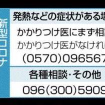 ニュース 速報 熊本 コロナ 新型コロナワクチン予約「接種不可」に注意!【熊本】(RKK熊本放送)