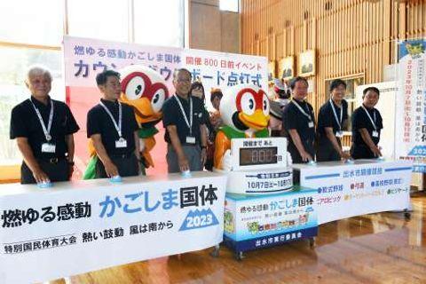 鹿児島国体開幕800日前を祝う点灯式。出水市のキャラクター「つるのしん」がカウントダウンボードを持つ演出