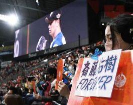 現役最後のマウンドに立つ斎藤佑樹投手に「立派だった」「ご苦労さまでした」とねぎらい、応援するファン(国政崇撮影)
