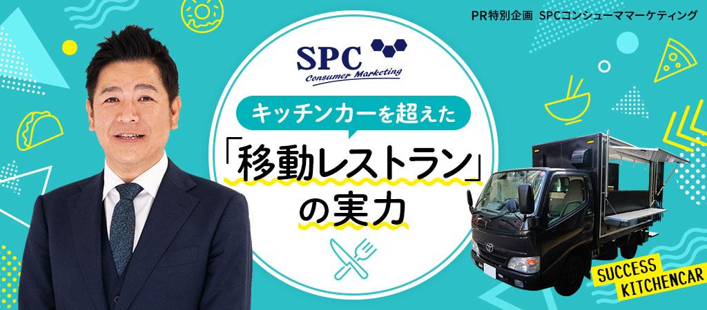 PR特別企画 SPCコンシューママーケティング キッチンカーを超えた「移動レストラン」の実力