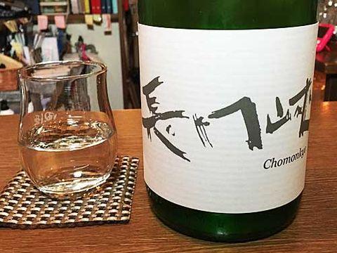 【4579】長門峡 特別純米(ちょうもんきょう)【山口県】