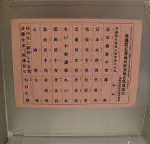 比例代表の投票記載台に掲示された各党の名称。略称欄に「民主党」が二つある=長崎市内の期日前投票所