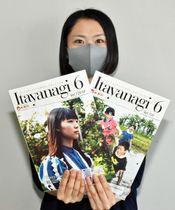 広報6月号(右)と「いとみち」別冊特集(左)。「ページをめくると『いとみち特集』の表紙がまた出てくるので、見た人はびっくりするのでは」と広報担当の竹内さん