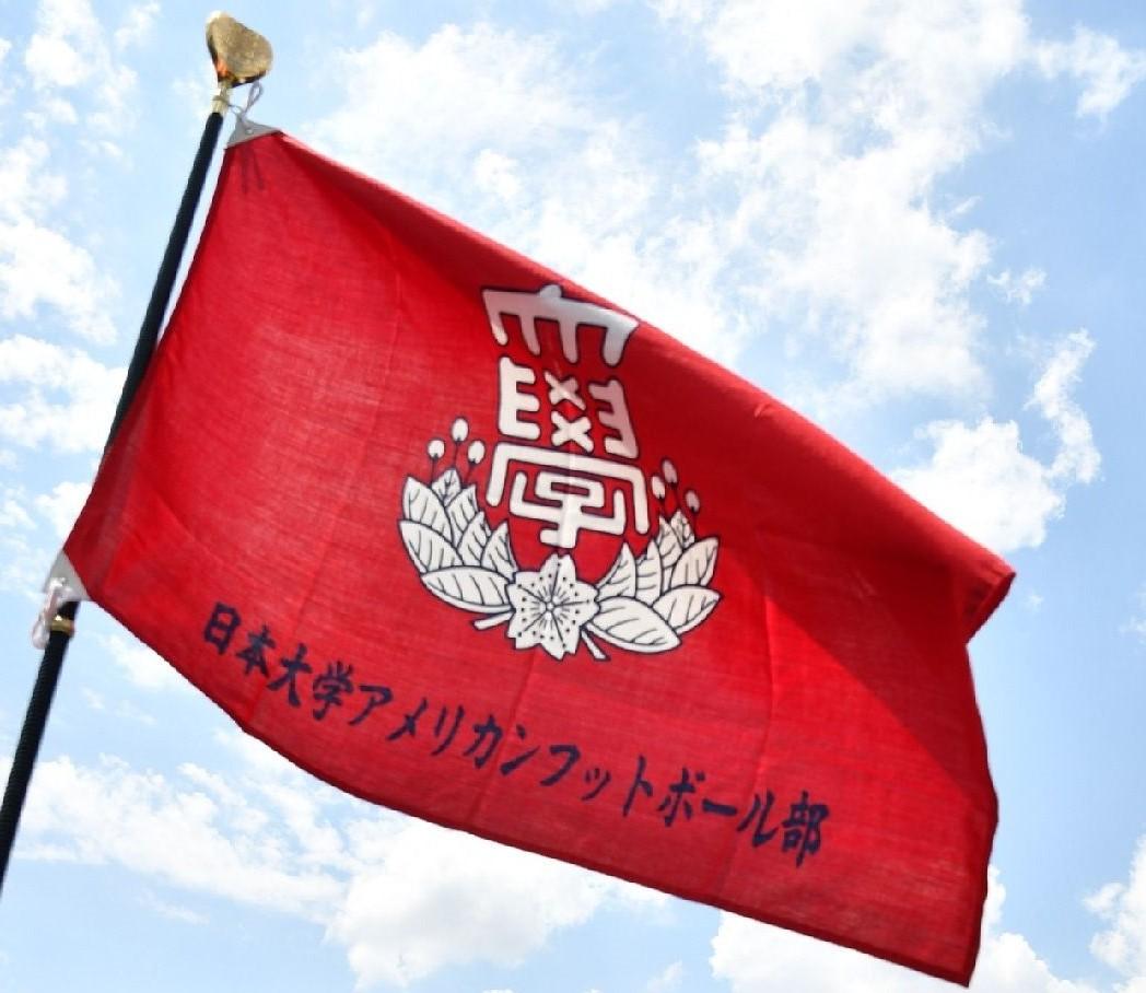 試合会場ではためく日大アメリカンフットボール部の部旗