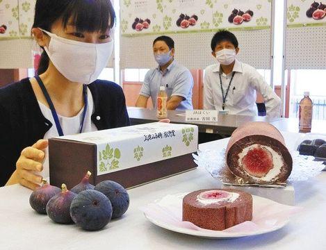 黒イチジク お菓子に 宝達志水 ロールケーキ試食会