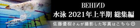 BEHIND 水泳2021年上半期総集編 佐藤優樹さんが撮影した写真はこちら