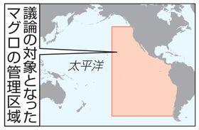 議論の対象となったマグロの管理区域