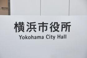 ヨコハマ 経済 新聞 コロナ