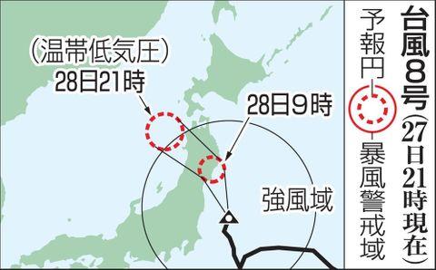 台風8号、東北横断の恐れ