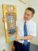 熊谷うちわ祭で2年連続の大総代を務め、異例の形で年番札を引き継ぐことになった富田満さん=熊谷市宮本町