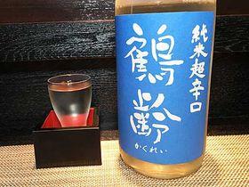 新潟県南魚沼市 青木酒造