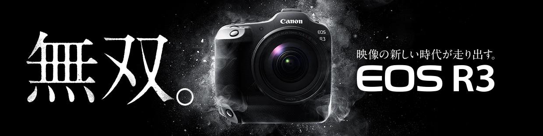 Canon 次世代フルサイズミラーレスカメラ EOS R3