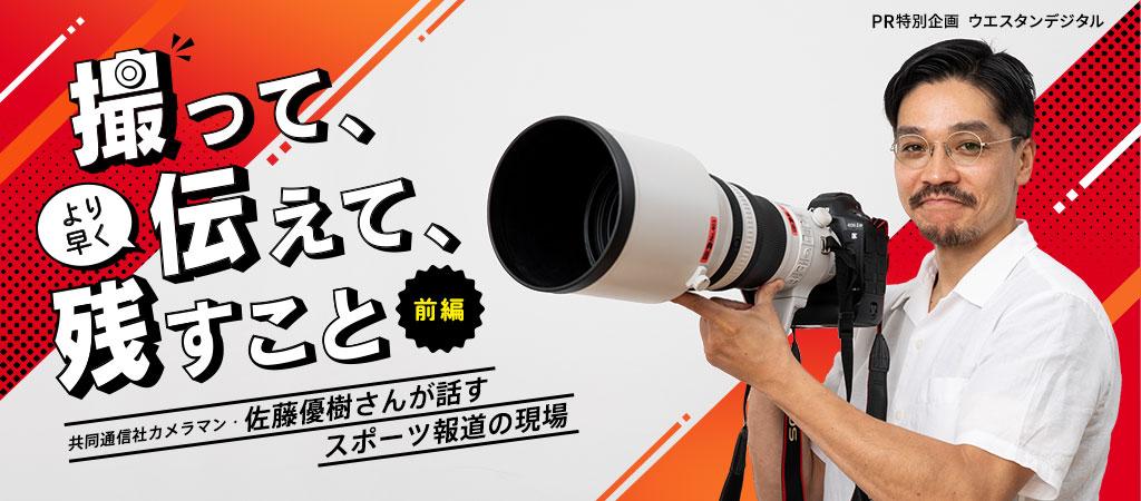 PR特別企画 撮って、より早く伝えて、残すこと 前編 共同通信社カメラマン・佐藤優樹さんが話すスポーツ報道の現場