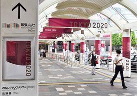 「TOKYO2020」の横断幕が並ぶ幕張メッセ周辺=JR海浜幕張駅前