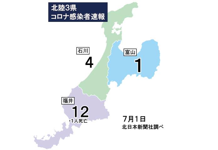 コロナ 富山 1 人目 県 【1~5例目】富山県で新型コロナウイルス感染者判明。5人の詳細は?|ふくい情報かわら版