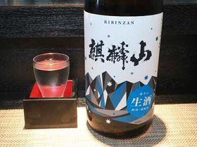 新潟県東蒲原郡阿賀町 麒麟山酒造