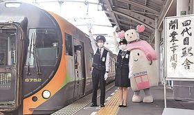 特急列車の出発合図をする水野さん(左)と北山さん=高松市浜ノ町、JR高松駅