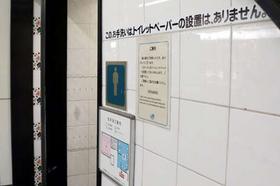 トイレットペーパーがないことを知らせる福山駅のトイレ
